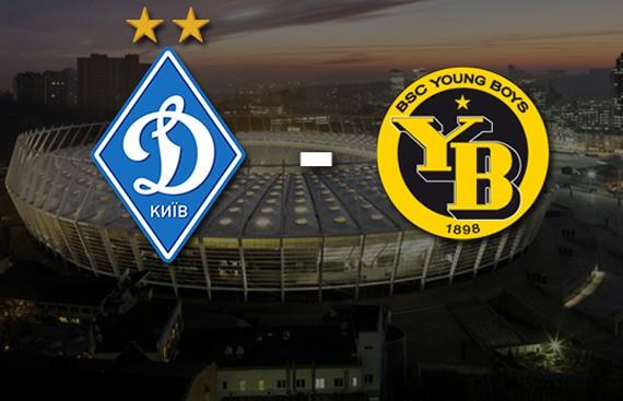 Динамо - Янг Бойз: Сегодня киевляне сыграют матч Лиги Европы