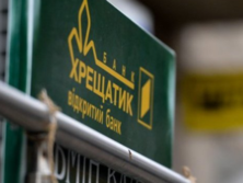 Банк Хрещатик признали неплатежеспособным весной 2016 года