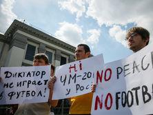 Протесты против проведения чемпионата мира в России продолжаются несколько лет