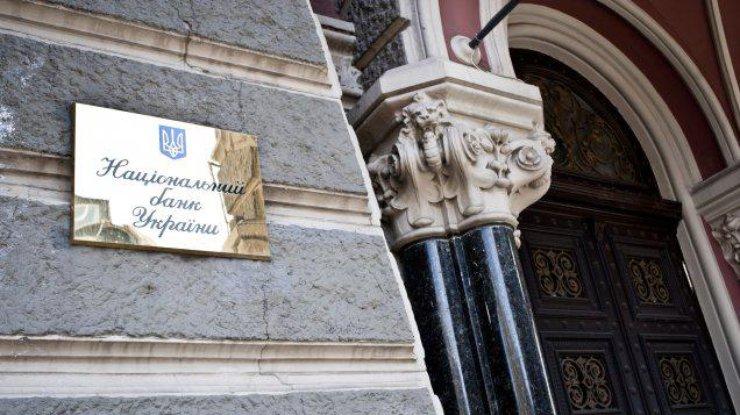 У Нацбанка Украины нехватило денег для госбюджета