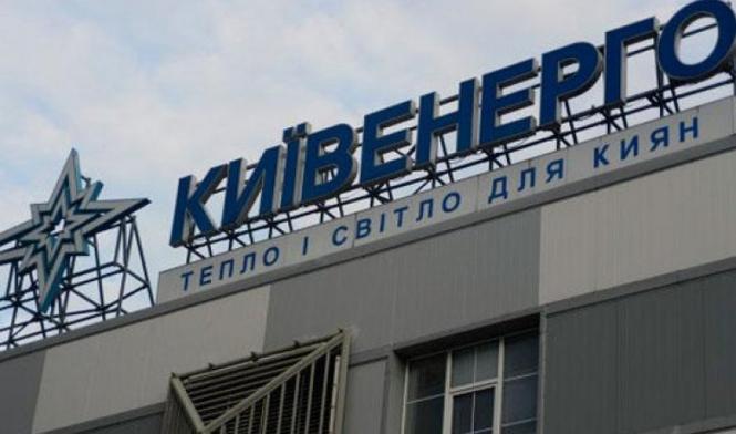 Нафтогаз списал Киевтеплоэнерго один миллиард штрафа