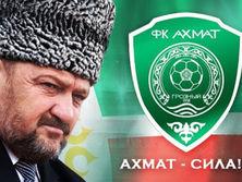 В июне футбольный клуб Терек переименовали в Ахмат в честь первого президента Чеченской республики