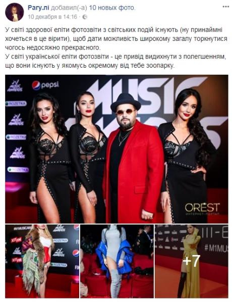 Рагули: соцсети жестко высмеяли украинских звезд, участвующих в М1 Music Awards (ФОТО)